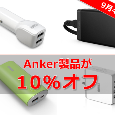 anker-sale.png