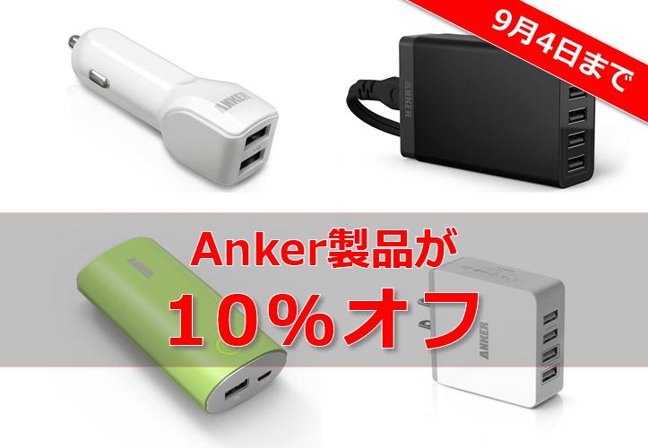 Anker商品セール