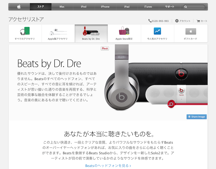 Betas by dr dre