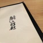 iki-na-sushi-dokoro-abe-7.jpg
