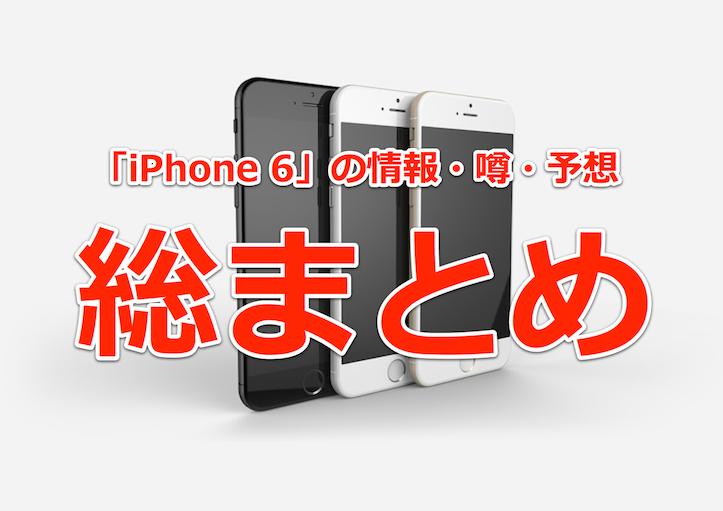 iPhone 6に関する情報・噂・予想を総まとめ