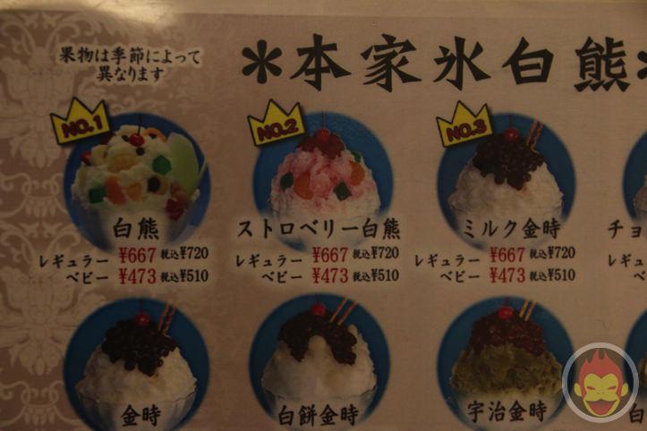 kagoshima-mujakitei-14.jpg