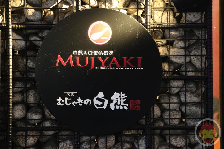 kagoshima-mujakitei-9.jpg