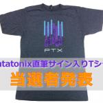 pentatonix-tshirt-winner.png