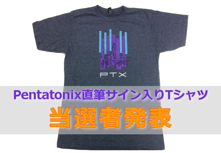 Pentatonix Tシャツ 当選者発表
