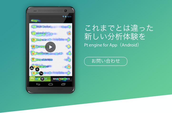 Ptengine for App