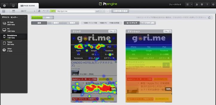 Ptengine ヒートマップ解析機能(スマートフォン)