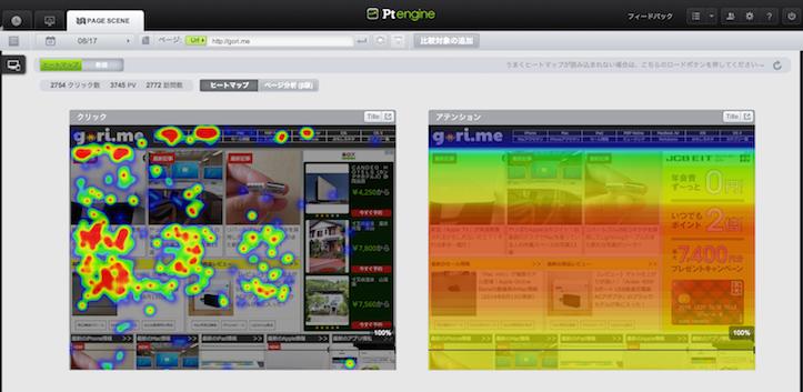 Ptengine ヒートマップ解析機能