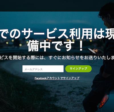 spotify-japan.png
