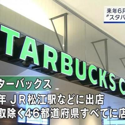 鳥取県、来年6月にスタバオープンへ