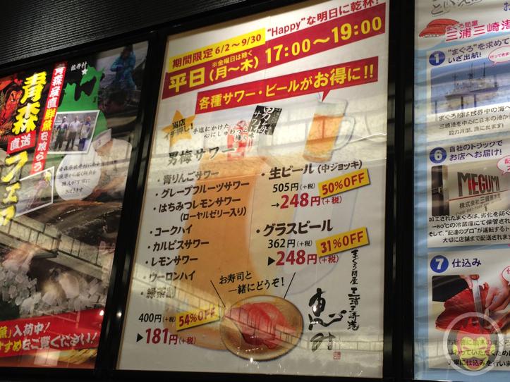 渋谷ヒカリエの回転寿司「三浦三崎港 恵み」
