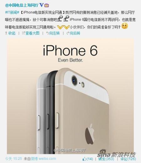 China Telecom Leak