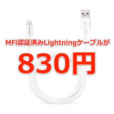 Yellowknife Lightning Cable