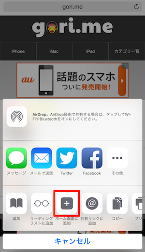 Add-To-Home-Screen-On-iPhone-2.png