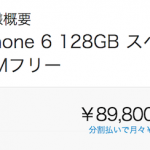 apple-online-6-plus.png