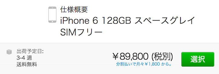 Apple online 6 plus
