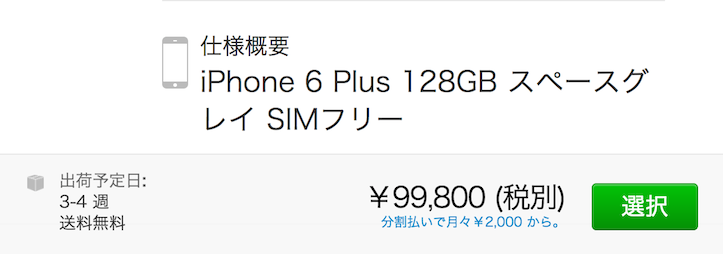 Apple online 6