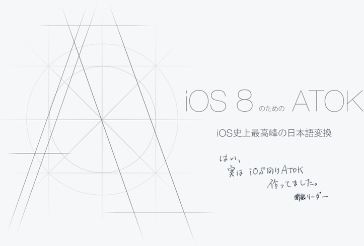 ATOK for iOS 8