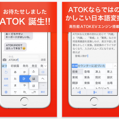 atok-for-ios.png