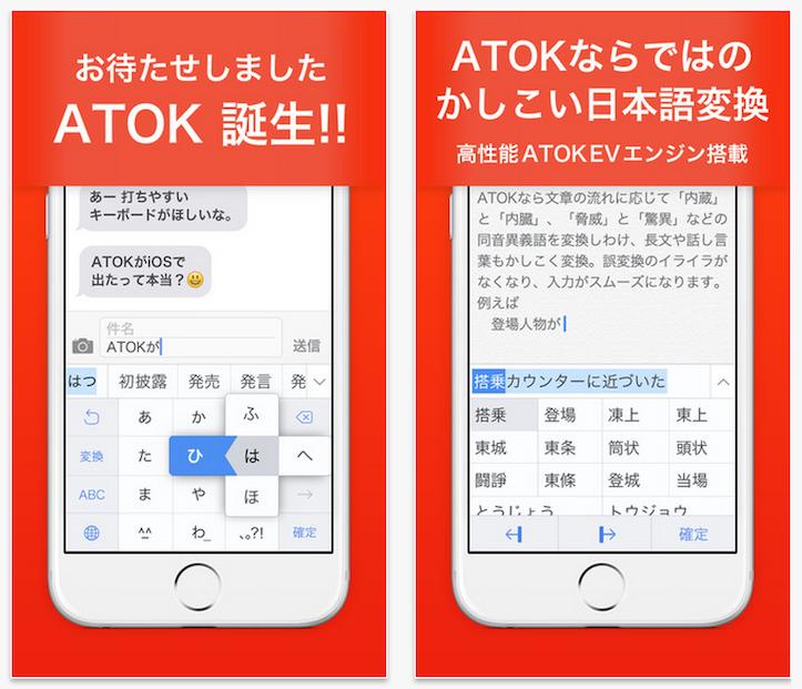 速報】待望の日本語キーボード「ATOK for iOS」が正式にリリース!価格 ...