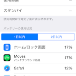 checking-battery-drain-4.png