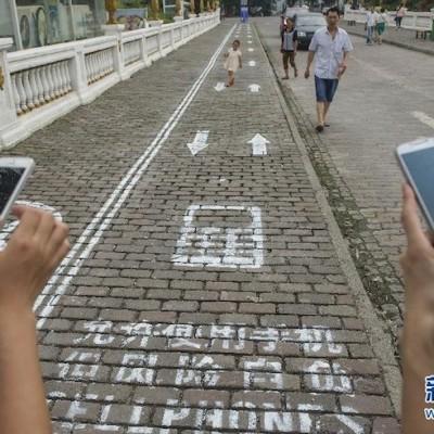 chinese-phone-lane.jpg