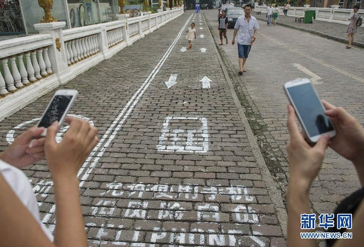 Chinese phone lane