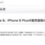 docomo-iphone-price.png