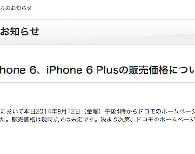 docomo-iphone-price.png
