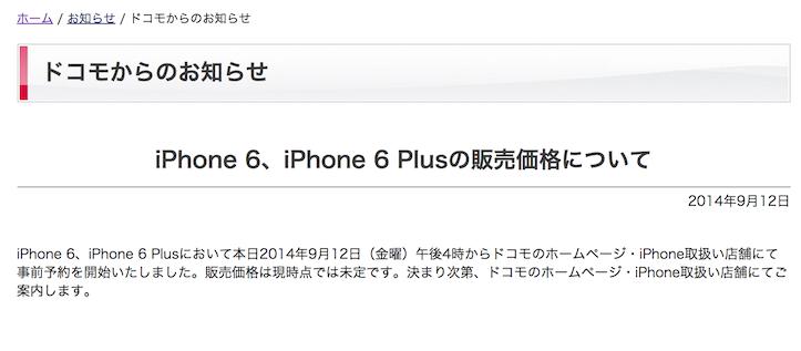 docomo iphone price