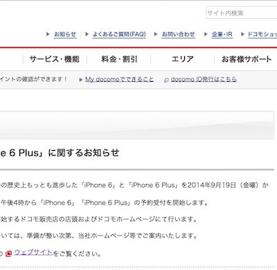 docomo-iphone6.png