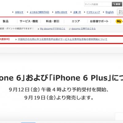 docomo-iphone6-6plus.png