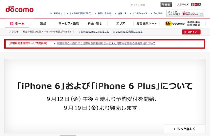 Docomo iphone6 6plus
