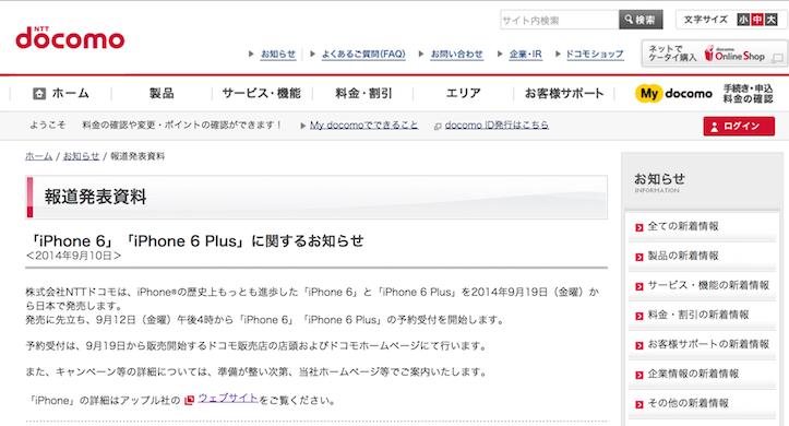 ドコモも12日16時から「iPhone 6」「iPhone 6 Plus」の予約を開始