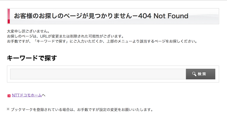 docomo-not-found.png