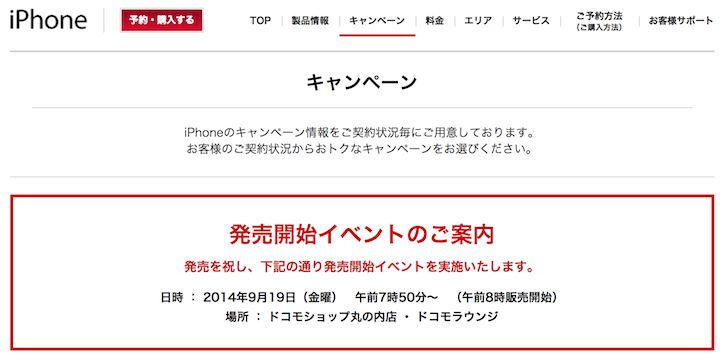 docomo-selling-event.png