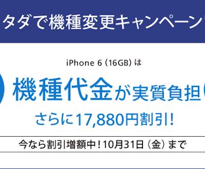 free-softbank-norikae.png