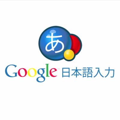 google-ime.png