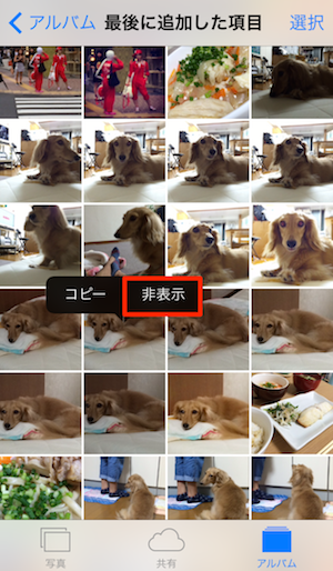 Hide photos from Photos app