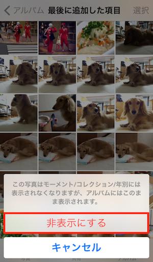 hide-photos-2.png