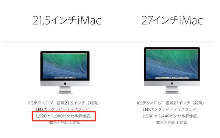 iMac-1920-1080.png