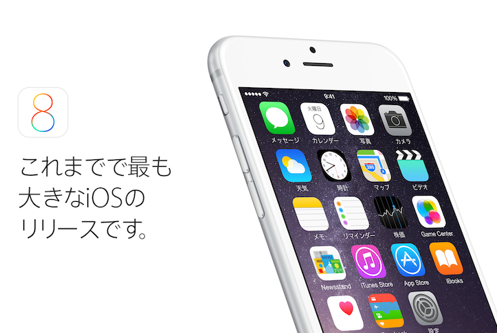 ios-8-0-2.png
