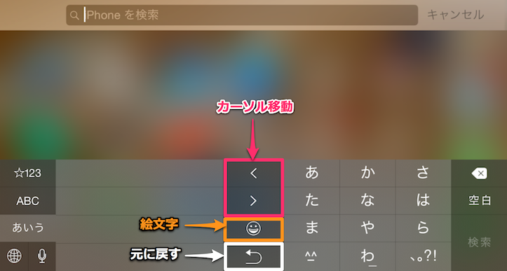 iOS 8のランドスケープモードの時のキーボード