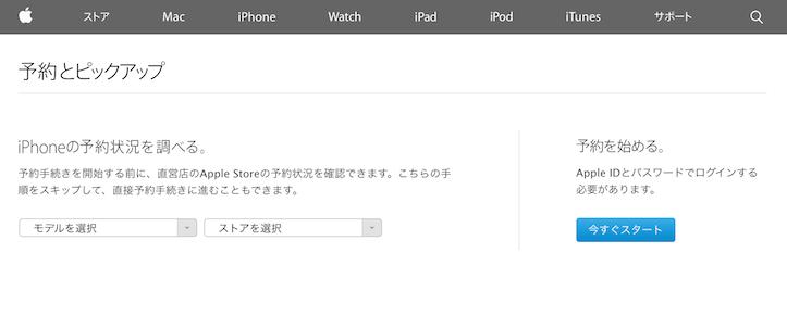 Iphone 6 6 plus preorder