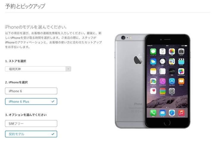 Iphone6 6plus