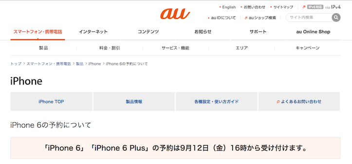 Kddi iphone 6 6plus