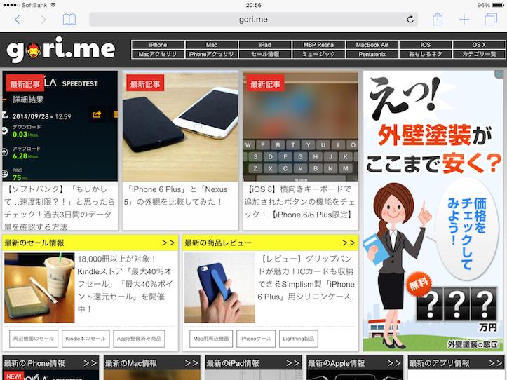 「iPhone 6 Plus」と「iPad mini」のランドスケープモード(横向き)UI比較