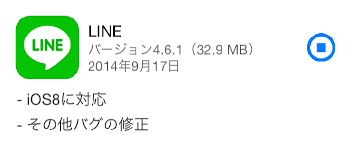 line-update.png
