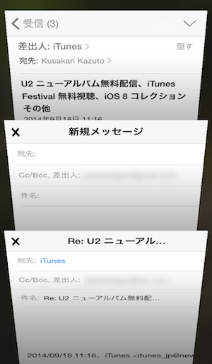 Mail reply ios8