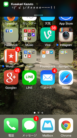 message-reply-from-notification-2.png